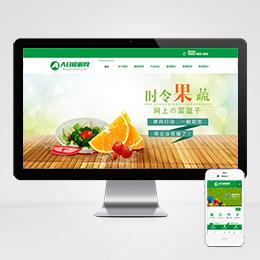 (带手机版数据同步)绿色蔬菜类网站源码 水果批发类企业织梦网站模板