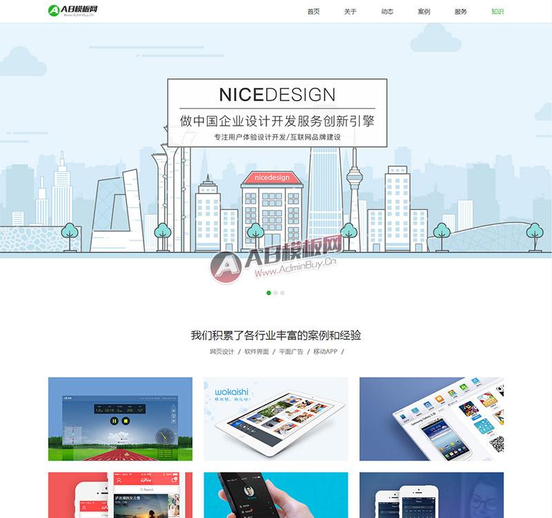 (自适应手机版)简洁大气响应式网络建站工作室公司织梦模板