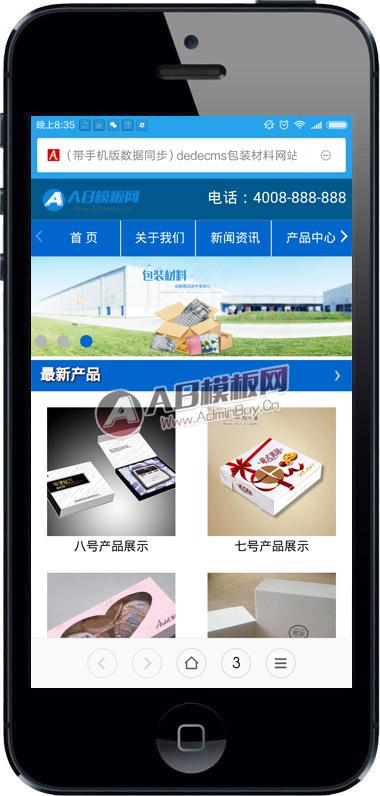 (带手机版数据同步)dedecms包装材料网站源码-建筑材料类企业亚游app官网下载|首页