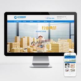 (带手机版数据同步)dedecms包装材料网站源码-建筑材料类企业模