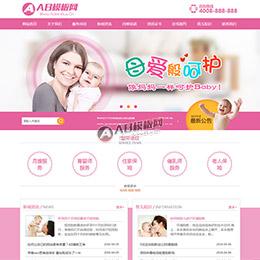 育婴家政类网站源码 织梦模版之家政保姆服务网站模版