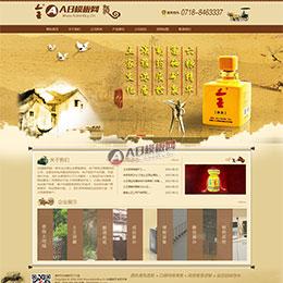 酒类食品行业网站源码 织梦酒类网站dedecms模板