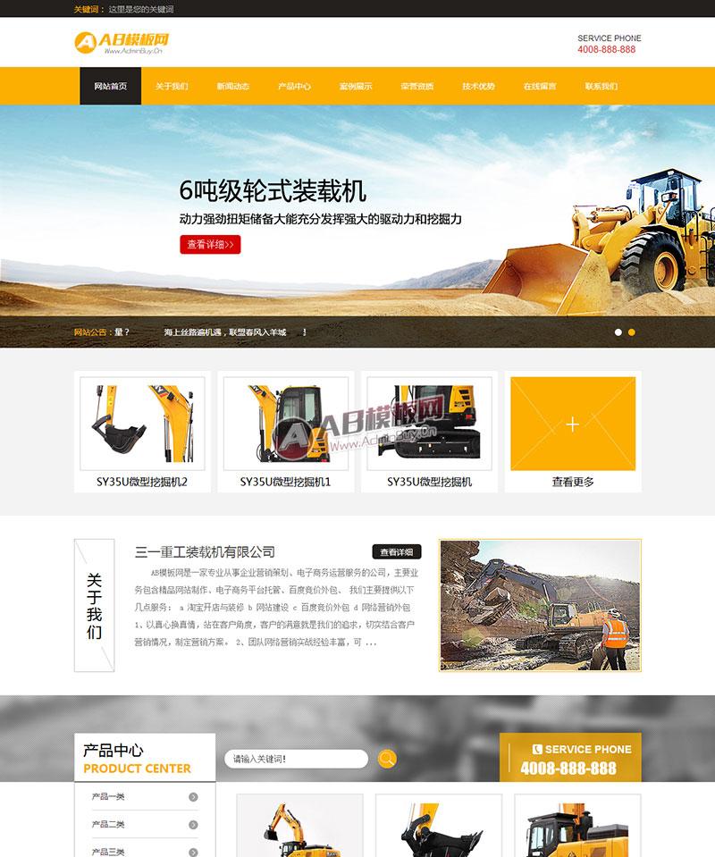 (带手机版数据同步)黄色机械设备网站源码 挖掘机类网站织梦模板