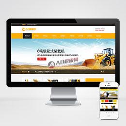 (带手机版数据同步)黄色机械设备网站源码 挖掘机类网站织梦模