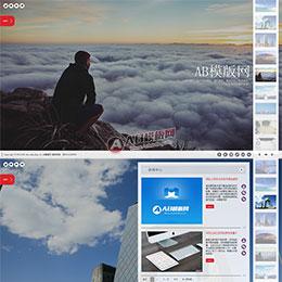 html5集团企业源码 创意动态全屏大图百