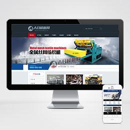 (带手机版数据同步)蓝色五金机械设备网站源码 通用企业官网织