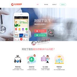 APP软件官网源码 医疗健康管理类公司网站织梦模板