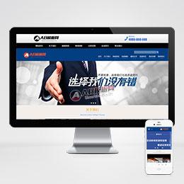 (自适应手机版)蓝色会计培训学校源码 培训机构网站织梦模板