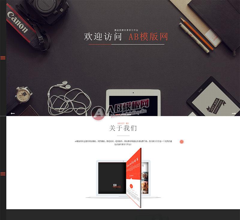(自适应手机版)html5多彩响应式网站源码