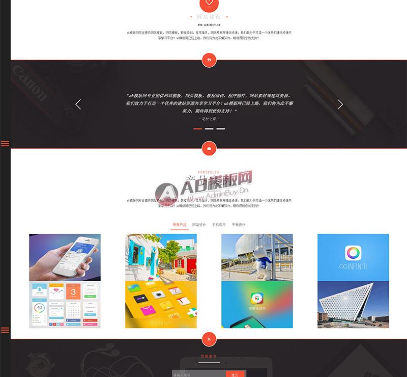 (自适应手机版)html5多彩响应式网站源码 IT互联网工作室整站dedecms模板