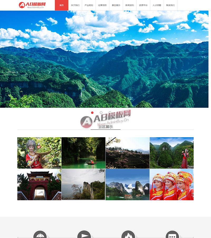 景点旅游开发类公司网站源码织梦模板