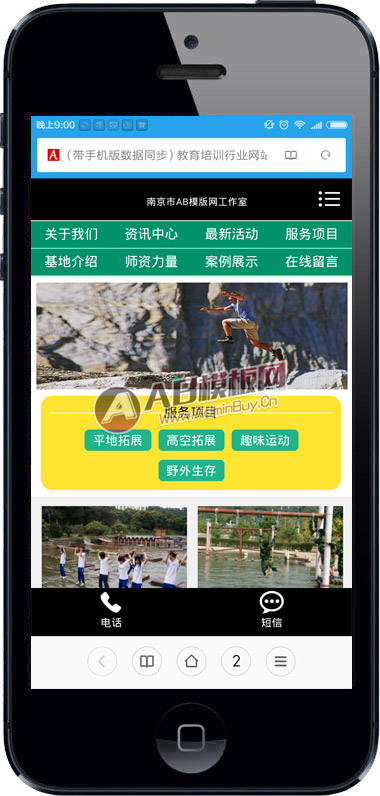 (带手机版数据同步)教育培训行业网站源码 户外拓展通用织梦模板