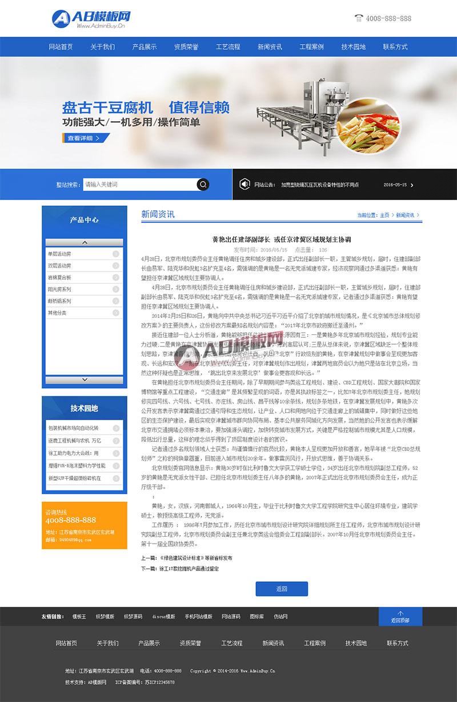 (带手机版数据同步)蓝色机械设备产品类网站源码织梦模板