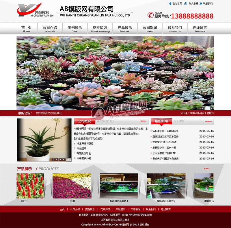 花卉园林类网站源码 园林建筑网站模板