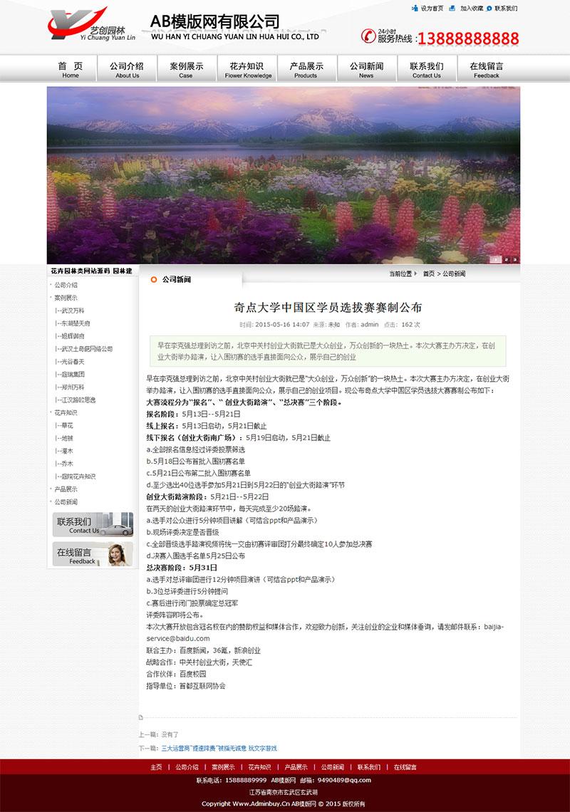 花卉园林类网站源码 园林建筑织梦模板