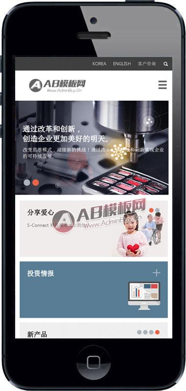 (自适应手机版)响应式自适应电子手机配件网站织梦模板