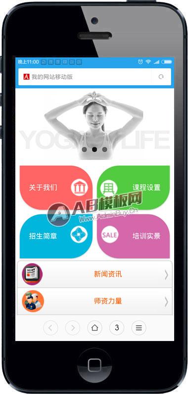 (带手机版数据同步)瑜伽健身网站源码 美容健身企业官网织梦模板