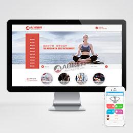 (带手机版数据同步)瑜伽健身网站源码 美容健身企业官网织梦模