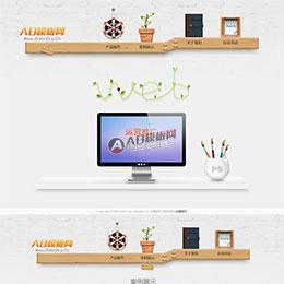 小清新唯美个人营销类网站源码 个人工作室网站模板