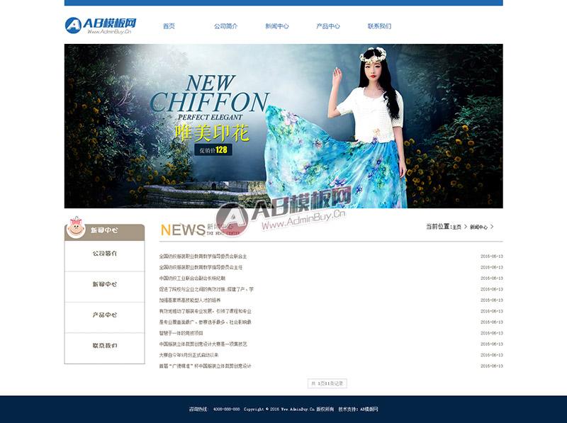 服装公司网站源码 织梦服装类网站模板