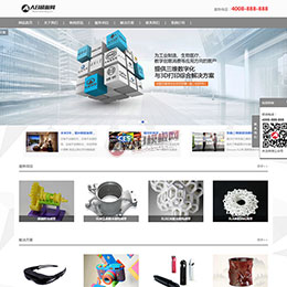 (自适应手机版)3D打印设备公司网站源码 通用企业网站织梦模板