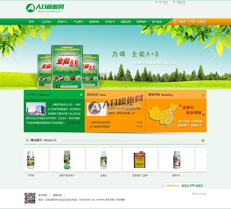 绿色食品行业网站源码 农业生态织梦模板