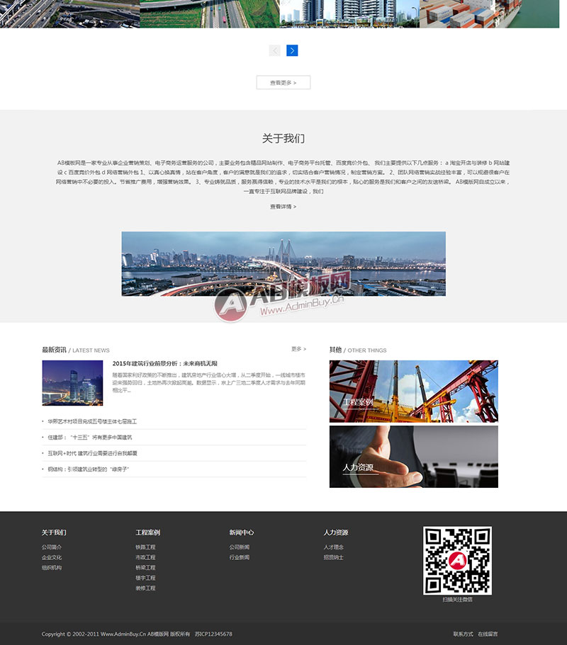 (自适应手机版)html5织梦蓝色装修工程建设类企业网站响应式整站模板