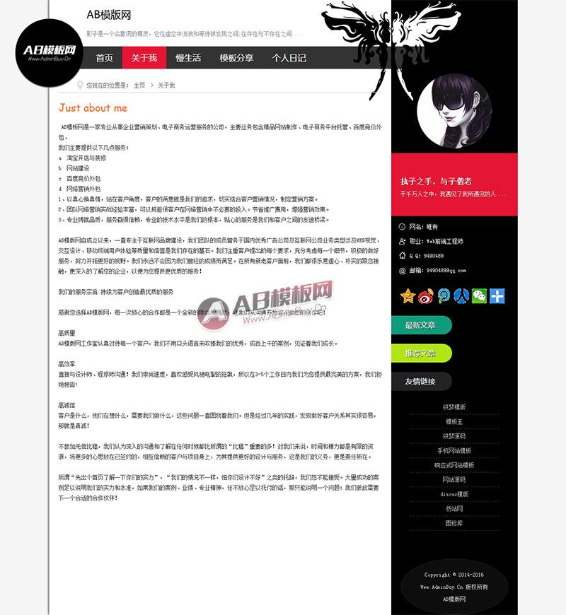 黑色个性的个人博客整站源码 个人博客织梦模版