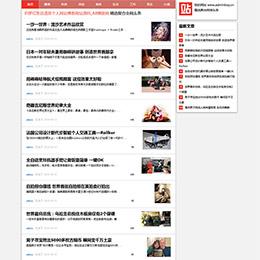 织梦文章新闻博客类网站源码模板自适应
