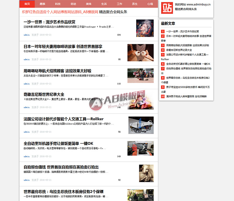 网站文章新闻博客类网站源码模板自适应手机移动设备