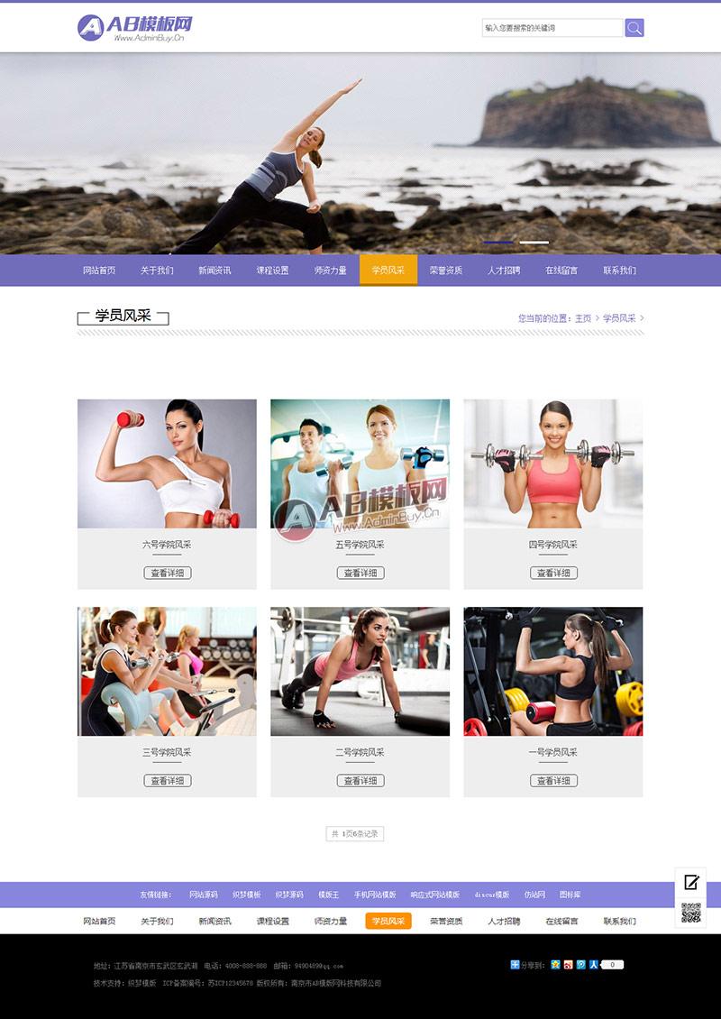 (带手机版数据同步)体育健身类企业网站源码 体育健身类网站织梦爱博体育线路