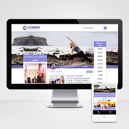 (带手机版数据同步)体育健身类企业网站源码 体育健身类网站织