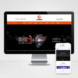 (自适应手机版)html5响应式影视文化公司源码 传播传媒企业通用