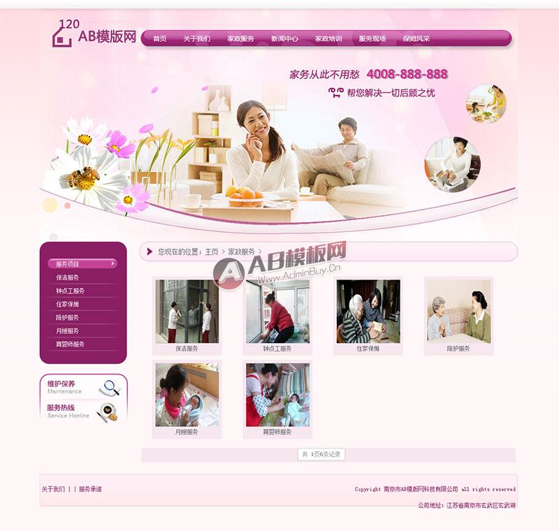 粉红色家政服务类网站源码 保洁月嫂类网站织梦模板