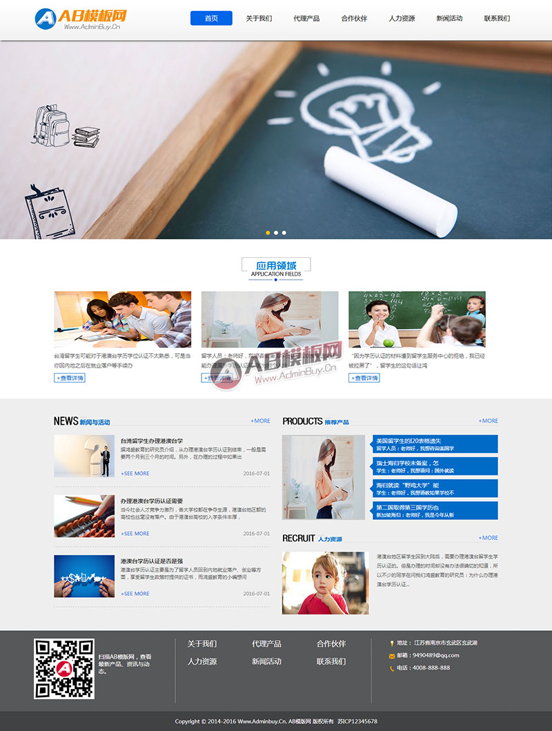 教育网站源码