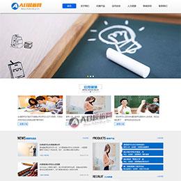 教育网站源码 织梦蓝色企业型教育网站模版