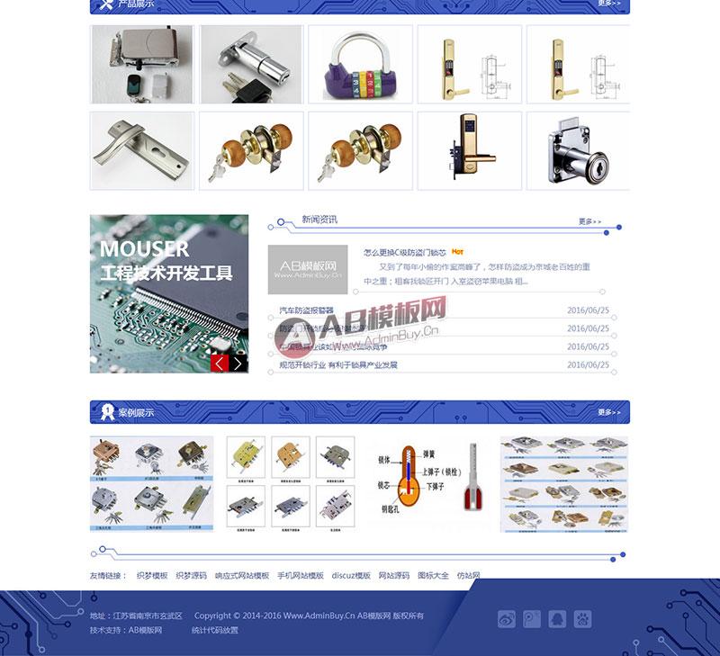 (带手机版数据同步)电子机械设备行业网站源码
