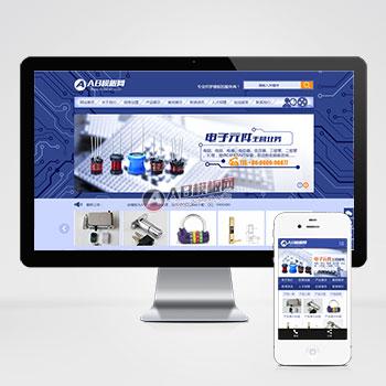 (带手机版数据同步)电子机械设备行业网站源码 五金零部件织梦