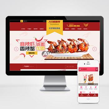 (带手机版数据同步)小吃加盟网站源码 红色招商加盟食品类企业