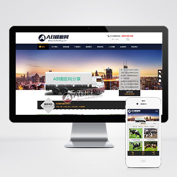 (带手机版数据同步)搬家公司网站源码 家政服务行业网站织梦模
