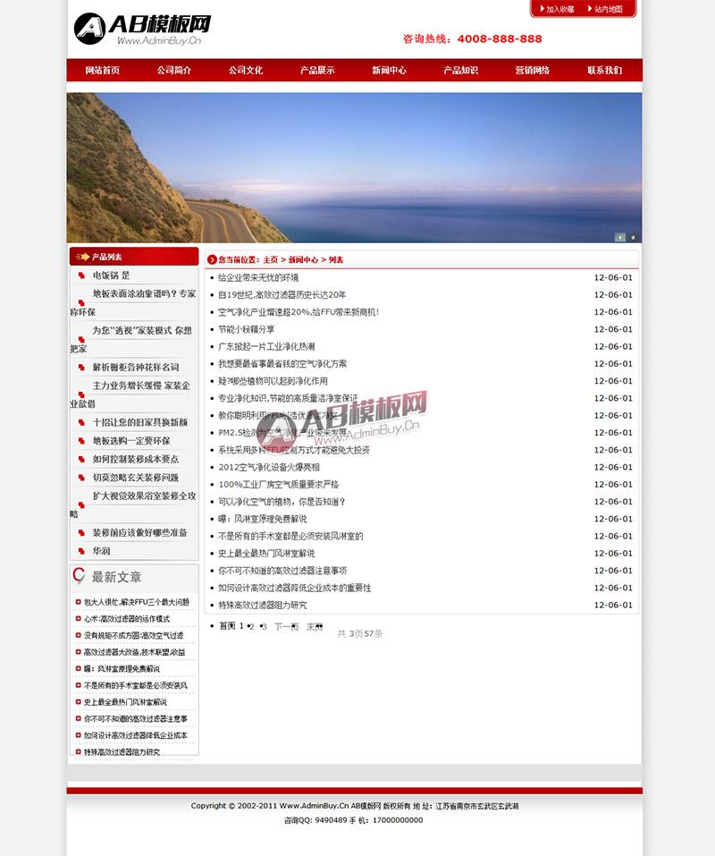 红色机械重工类网站源码 大型机械织梦模板下载