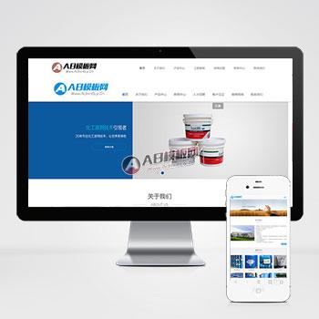 (自适应手机版)响应式化工原料类网站源码 工业化学织梦模板
