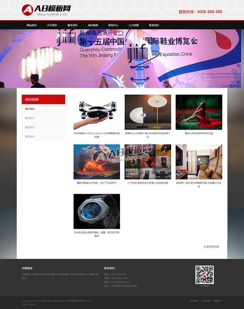 (自适应手机版)响应式影视传媒网站模版 展览展示类织梦源码