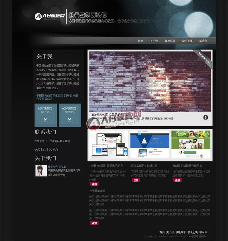 [PHP]个人分享博客文章整站织梦程序(从AB模板网转载而来)