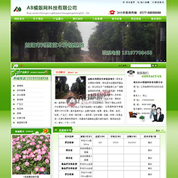 绿色苗木种植基地类网站织梦模板