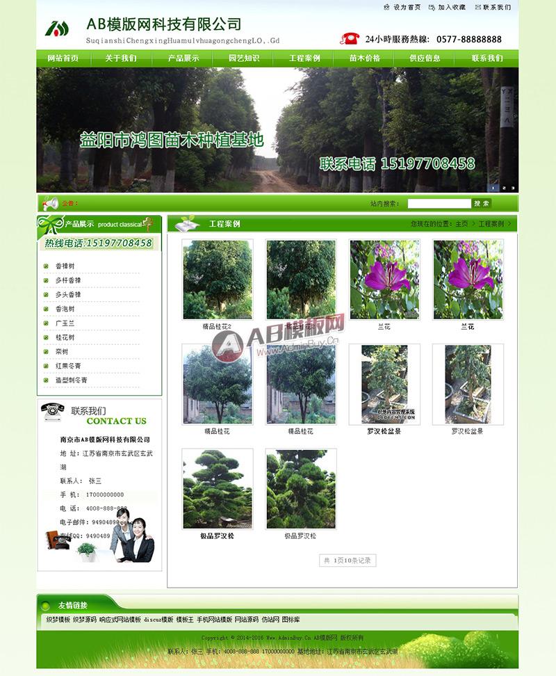 益阳市鸿图苗木种植基地
