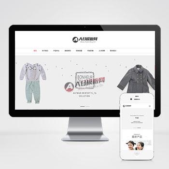 (自适应手机版)响应式童装服装类网站源码 儿童服饰类织梦模版