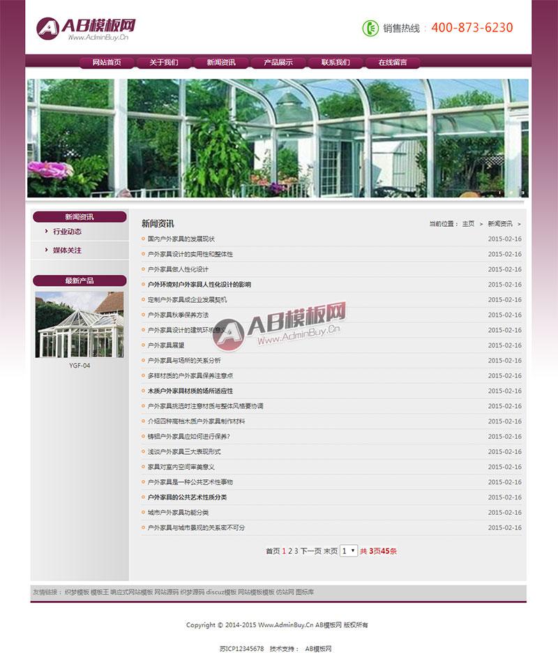 家具展示类网站源码 装潢装饰行业织梦模板