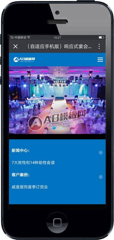 (自适应手机版)响应式宴会展厅网站源码