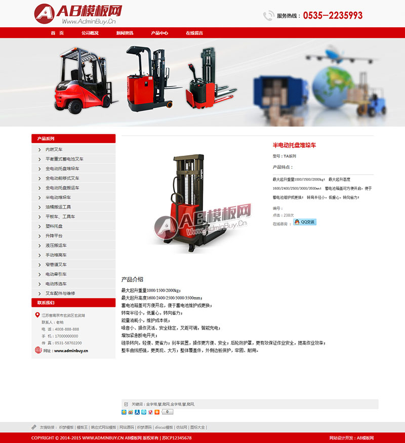 红色机械设备叉车产品网站织梦dedecms模板